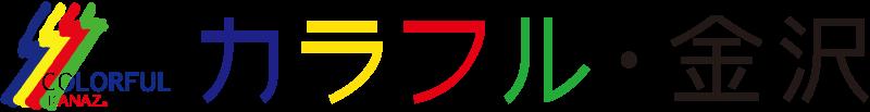 カラフル・金沢(ビジネススクール、リワークスクール)